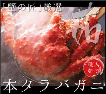北海道の活蟹を自宅で「蟹刺し」-蟹の通販【卸専門】だから新鮮!タラバ蟹