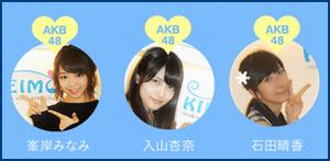 キレイモ(KIREIMO)の店舗情報や口コミ・料金・予約・解約・学割がわかるAKB48